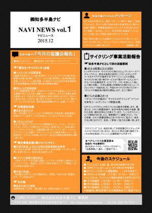 NAVI NEWS Vol.1