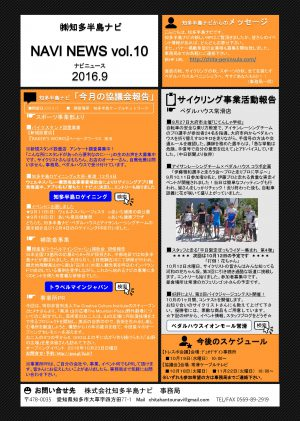 navi-news-vol-10