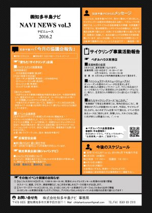 NAVI NEWS Vol.3