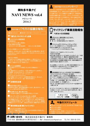 NAVI NEWS Vol.4