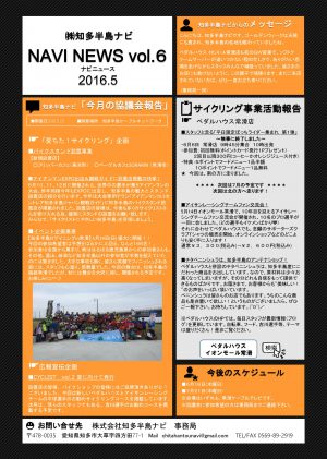 NAVI NEWS Vol.6