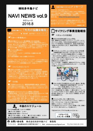 NAVI NEWS Vol.9